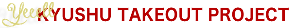 Yeeell エーーール 地元応援!九州のテイクアウト情報まとめサイト